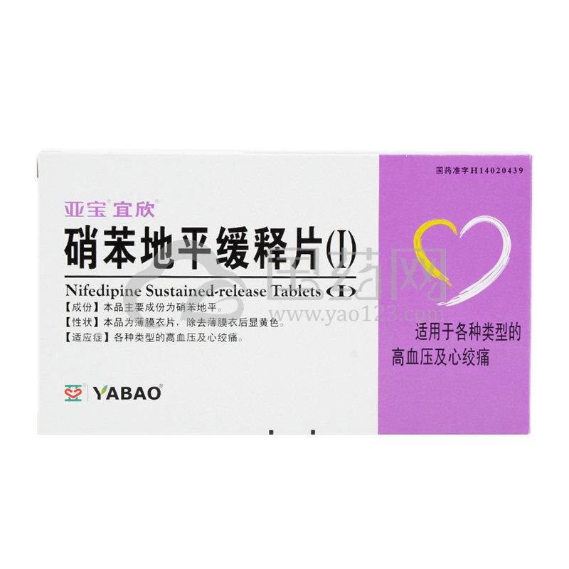 宜欣 硝苯地平缓释片(Ⅰ) 10mg*60片/盒