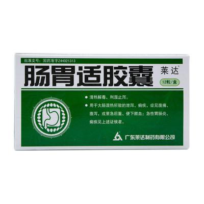 莱达 肠胃适胶囊 0.5g*12粒*1板/盒