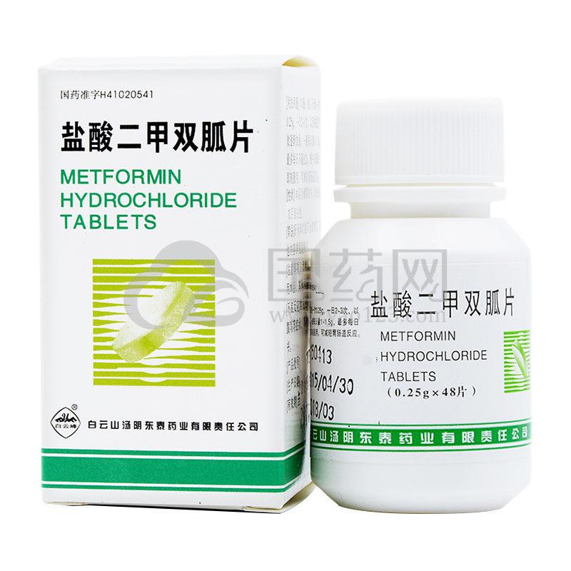 白云山 盐酸二甲双胍片 0.25g*48片*1瓶/盒