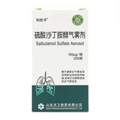 利欣平 硫酸沙丁胺醇气雾剂 100μg*200揿/盒