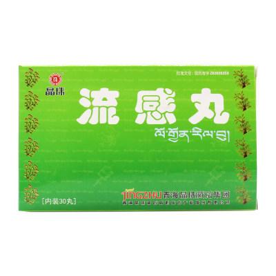 晶珠 流感丸 0.2g*30丸/盒