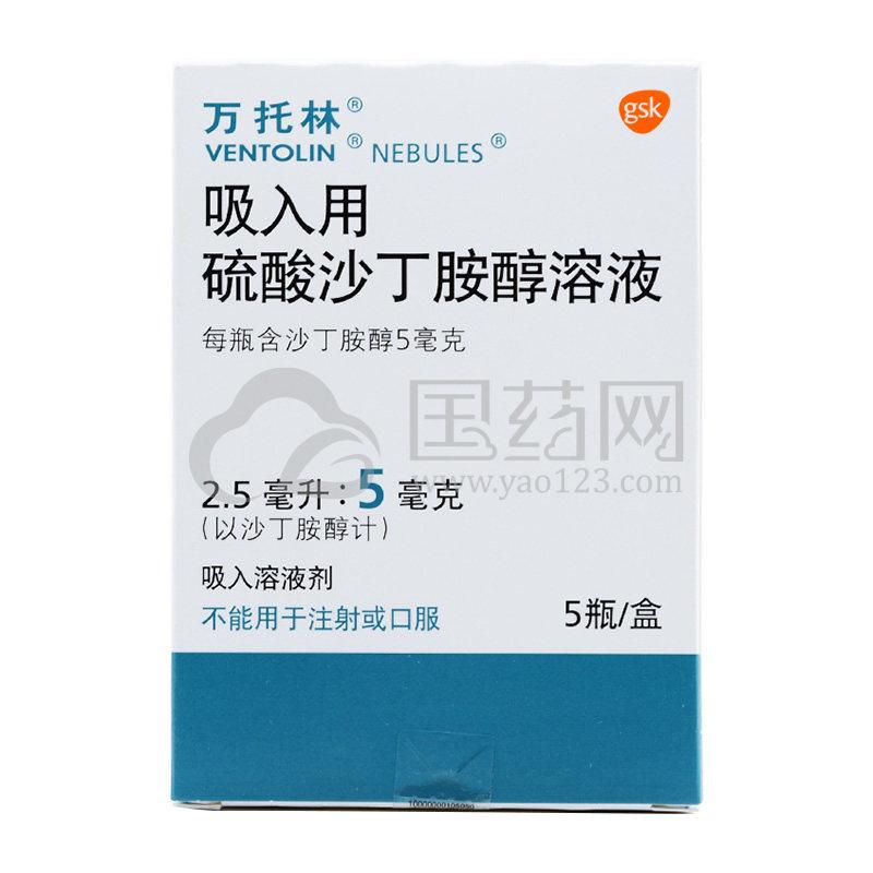 万托林 万托林 VENTOLIN 吸入用硫酸沙丁胺醇溶液 5瓶/盒