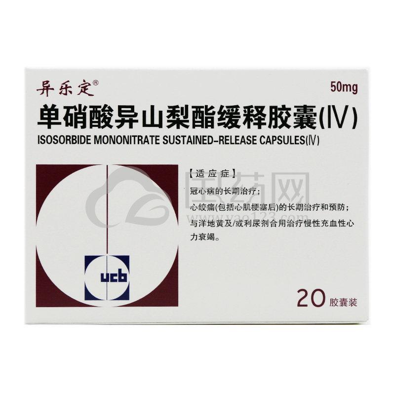 异乐定 单硝酸异山梨酯缓释胶囊(IV) 50mg*20粒/盒