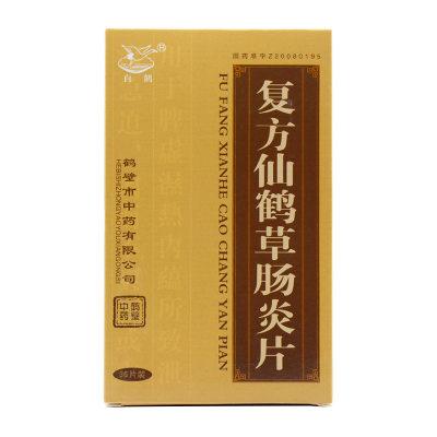 白鹤 复方仙鹤草肠炎片 0.42g*36片/盒