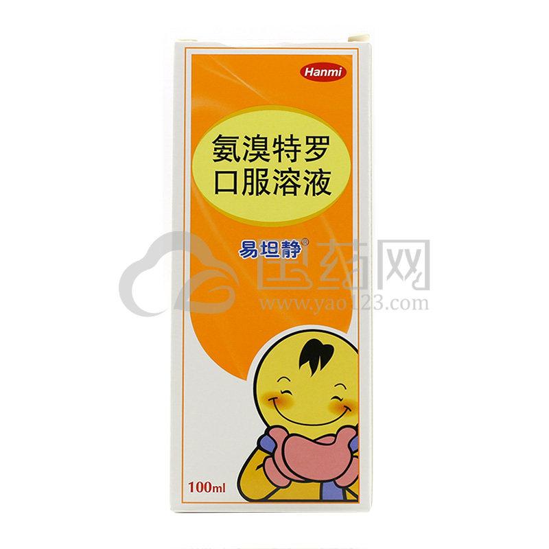 易坦静 氨溴特罗口服溶液 100ml*1瓶/盒