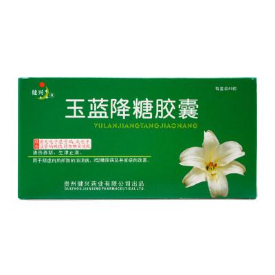 健兴玉蓝降糖胶囊 0.3g*45粒/盒