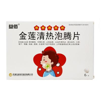 益佰 金莲清热泡腾片 4g*6片/盒