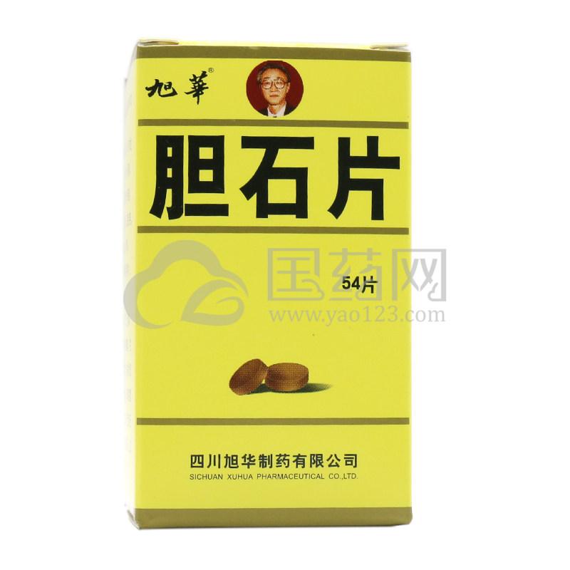 旭华 胆石片 0.5g*54片/盒