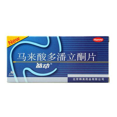 益动 马来酸多潘立酮片 12.72mg*30片/盒