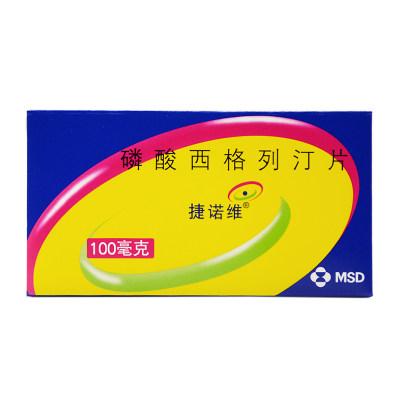 捷诺维 磷酸西格列汀片 100mg*14片/盒