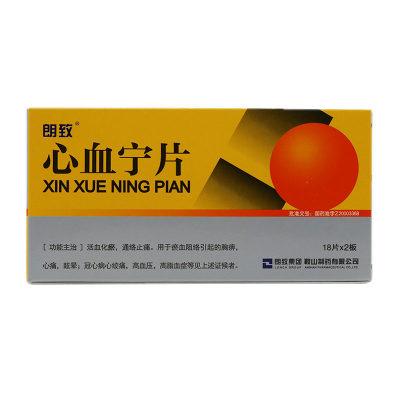 鞍山 心血宁片 0.21g*36片/盒