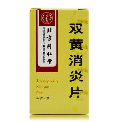 同仁堂 双黄消炎片 0.4g*40片/盒