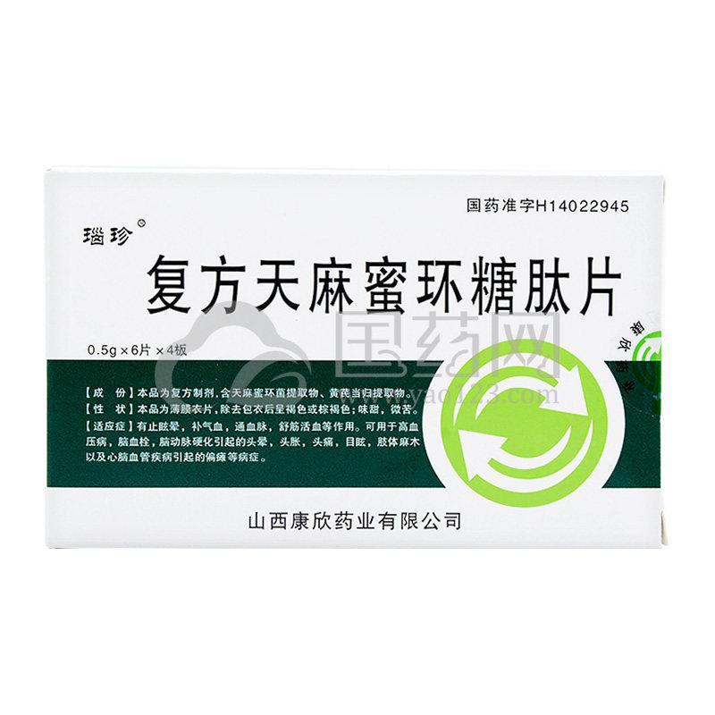 瑙珍 复方天麻蜜环糖肽片 0.5g*24片/盒