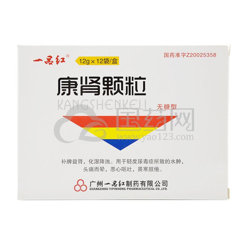 一品红 康肾颗粒 12g*12袋/盒