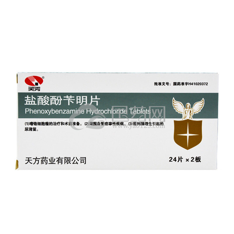 天方 盐酸酚苄明片 10mg*48片/盒