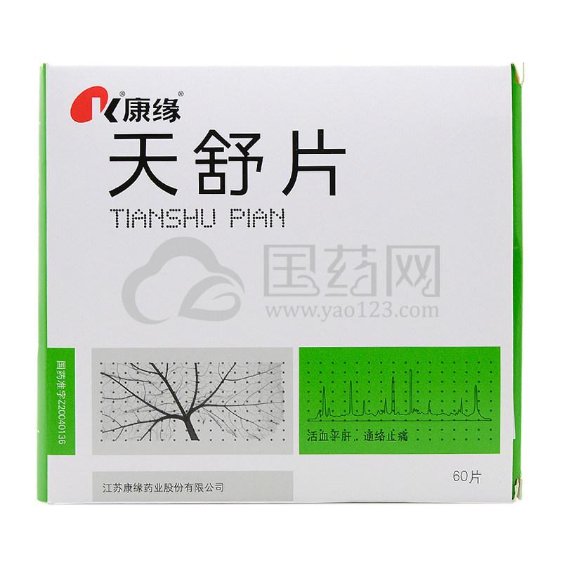康缘 天舒片 0.34g*60片/盒
