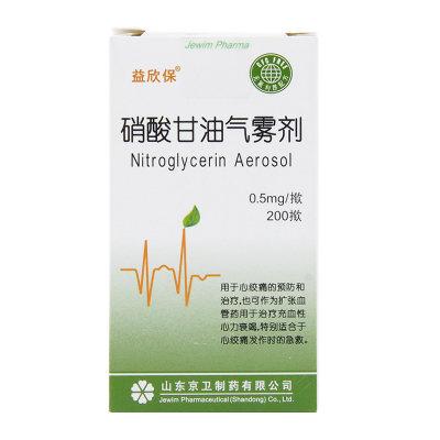 益欣保 硝酸甘油气雾剂 0.5mg*200揿*1瓶/盒