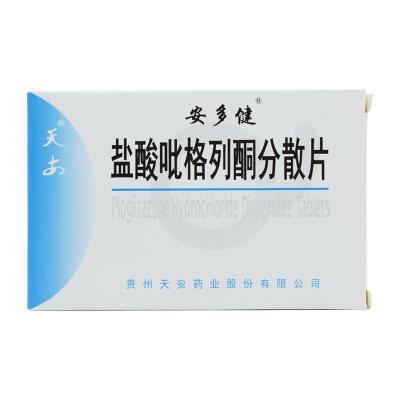 安多健 盐酸吡格列酮分散片 30mg*14片/盒