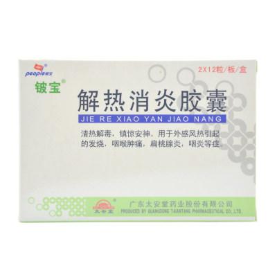 People/铍宝 解热消炎胶囊 0.3g*24粒/盒