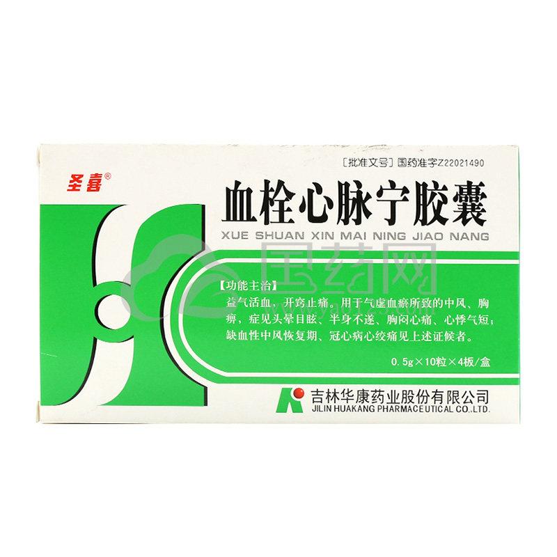 圣喜 血栓心脉宁胶囊 0.5g*40粒/盒