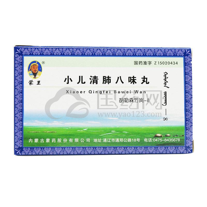 蒙王 小儿清肺八味丸(胡勒森竹岗-8) 75粒*1瓶/盒