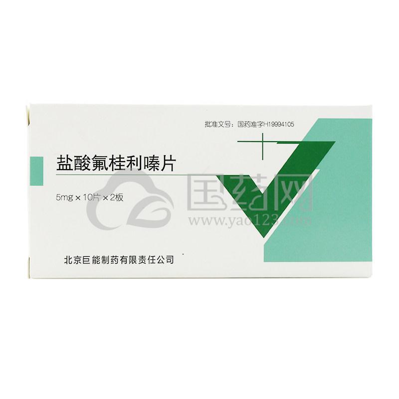 巨能 盐酸氟桂利嗪片 5mg*20片/盒