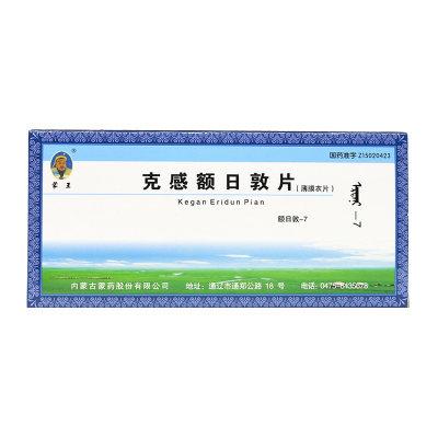 蒙王 克感额日敦片(额日敦-7) 0.52g*12片/盒