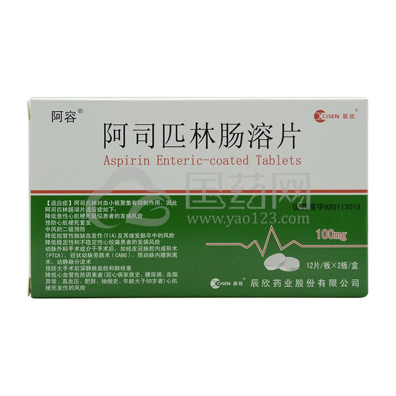 阿容 阿司匹林肠溶片 100mg*12片*2板/盒
