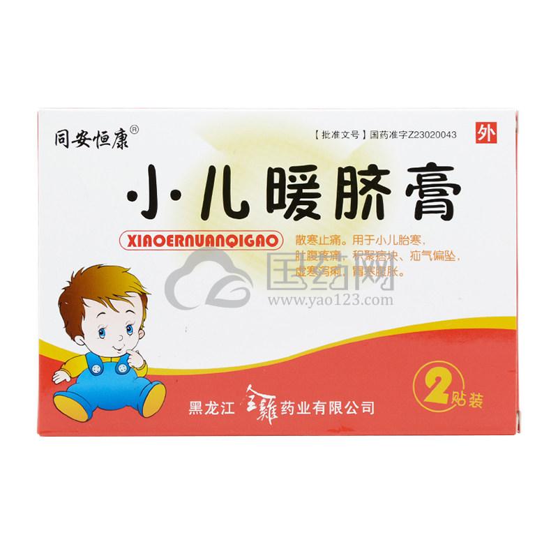 同安恒康 小儿暖脐膏 2.5g*2袋/盒
