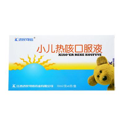 济民可信 小儿热咳口服液 10ml*6支/盒