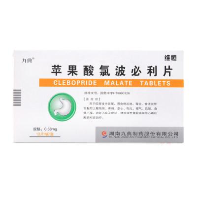 九典 维恒 苹果酸氯波必利片 0.68mg*12片/盒