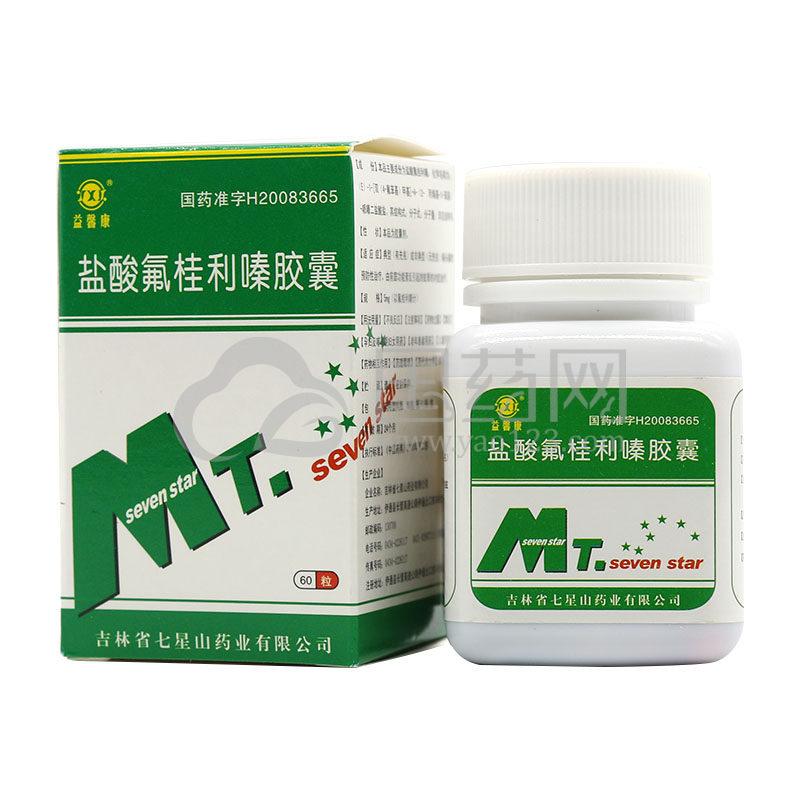 益馨康 盐酸氟桂利嗪胶囊 5mg*60粒*1瓶/盒