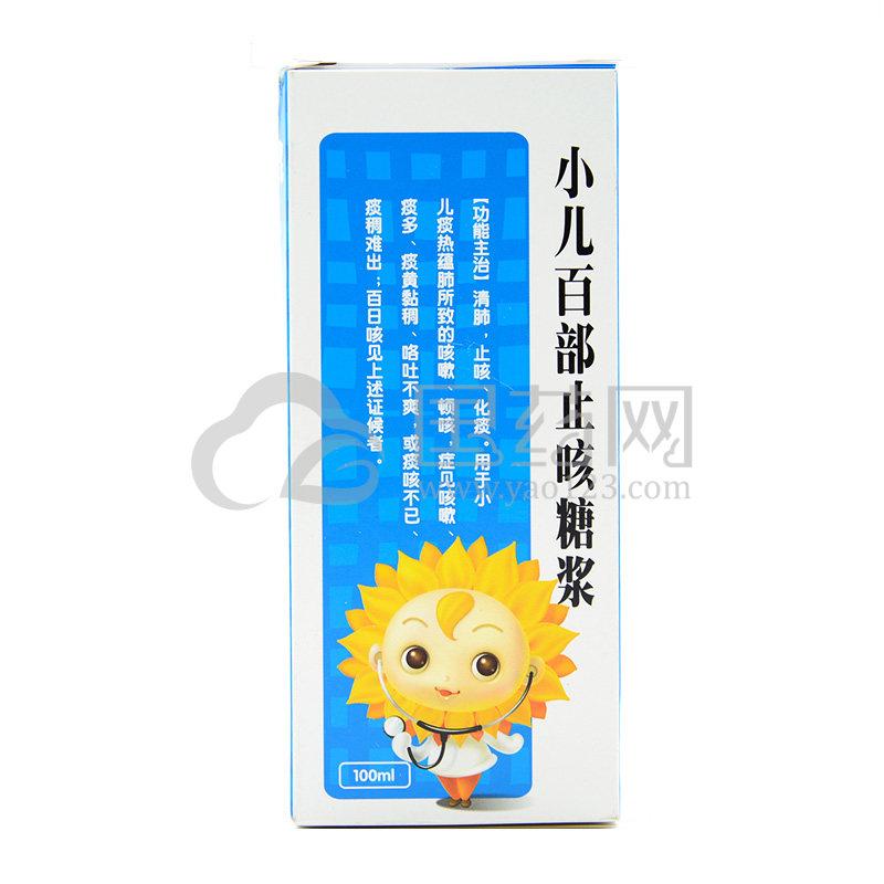 葵花 小儿百部止咳糖浆 100ml*1瓶/盒