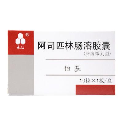 永信 伯基 阿司匹林肠溶胶囊 0.1g*10粒/盒