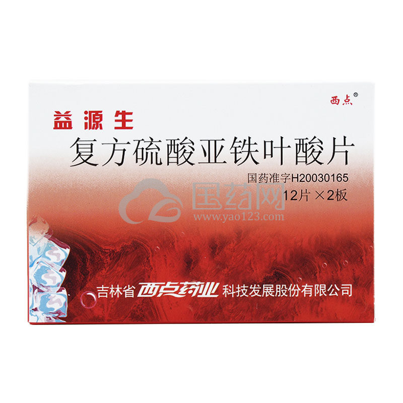 西点 益源生 复方硫酸亚铁叶酸片 50mg*24片/盒