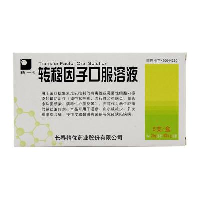 精一 转移因子口服溶液 20mg(多肽):10ml*5支/盒