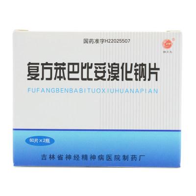 精卫鸟 复方苯巴比妥溴化钠片 60片*2瓶/盒