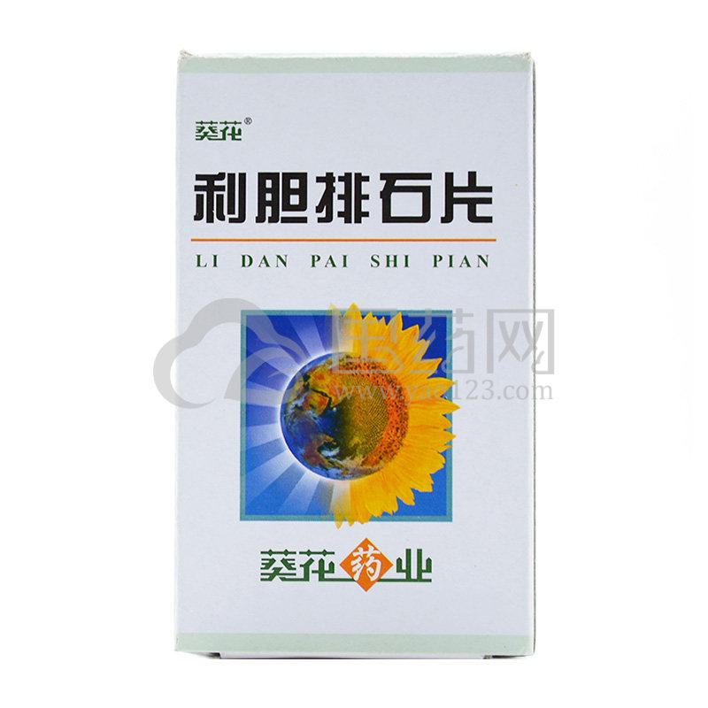 葵花 利胆排石片 80片*1瓶/盒