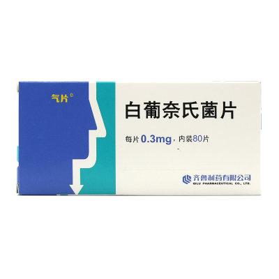 气片 白葡奈氏菌片 0.3mg*80片/盒