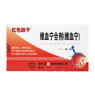 红色因子 维血宁合剂 25ml*6瓶/盒
