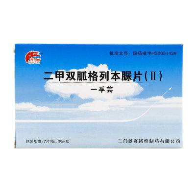 赛诺维 一孚芸 二甲双胍格列本脲片(II) 14片/盒
