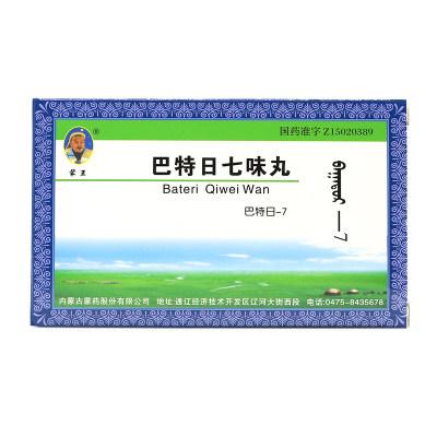 蒙王 巴特日七味丸 15粒*4板/盒