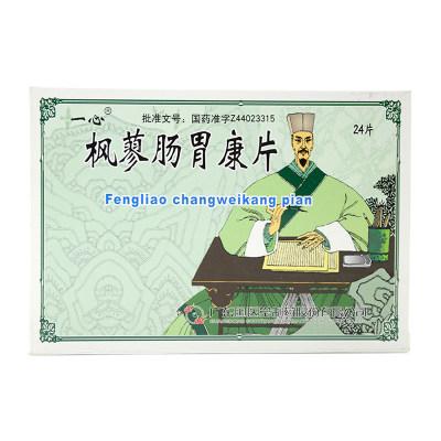 一心 枫蓼肠胃康片 24片/盒