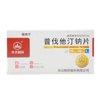 华北制药 福他宁 普伐他汀钠片 10mg*10片/盒