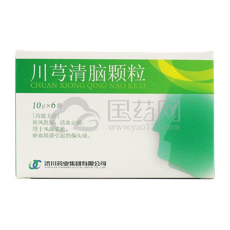 JUMPCAN/济川药业 川芎清脑颗粒 10g*6袋/盒
