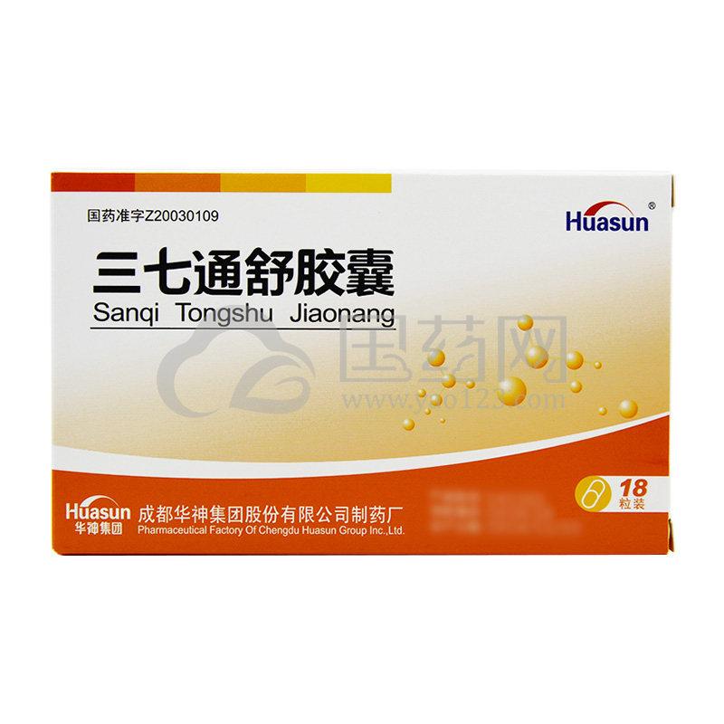 HUASUN 三七通舒胶囊 0.2g*18粒/盒