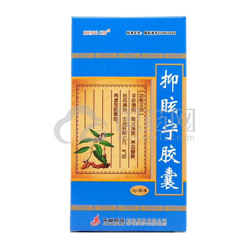 HENG JIN 抑眩宁胶囊 0.3g*10粒*3板/盒