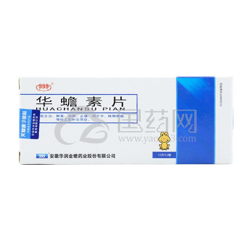 999 华蟾素片 0.3g*20片/盒