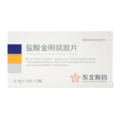 东北 盐酸金刚烷胺片 0.1g*24片/盒