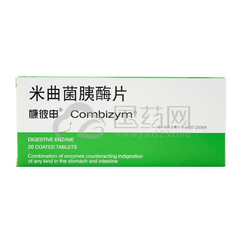 慷彼申 Combizym 米曲菌胰酶片 20片/盒
